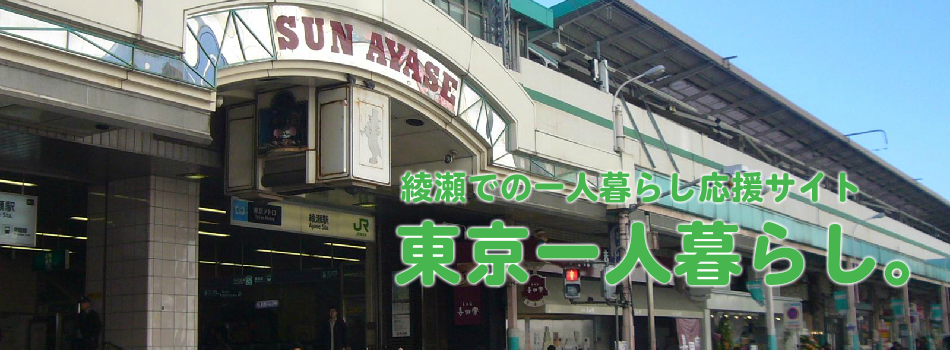 株式会社グリーンホーム  北千住東口店